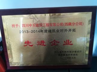 2013-2014西藏对外拓展优秀企业荣誉证书