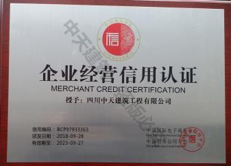 2018年企业经营信用认证