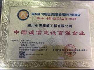 中国诚信建设百强企业