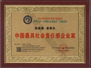 亚博体育下载链接董事长2019中国最具社会责任感企业家