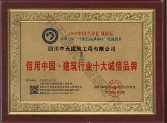 信用中国.建筑行业十大诚信品牌
