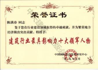 中天董事长亚博体育下载链接荣获2019年建筑行业最具影响力十大领军人物