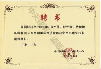 亚博体育下载链接董事长被聘请为中国国际经济发展研究中心建筑行业副理事长