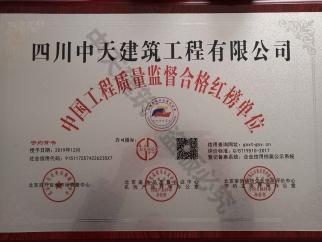 中国工程质量监督合格红榜单位