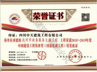 2020年达州政务中心获得北京百行百业颁布的鲁班奖